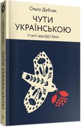 Чути українською. У світі звукіу і букв - фото обкладинки книги