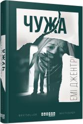 Чужа - фото обкладинки книги