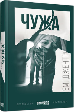Чужа - фото книги