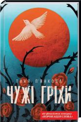 Чужі гріхи - фото обкладинки книги