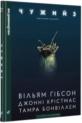 Чужий 3 - фото обкладинки книги