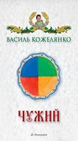 Книга Чужий