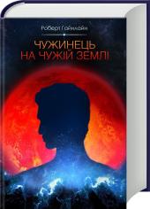 Чужинець на чужій землі - фото обкладинки книги