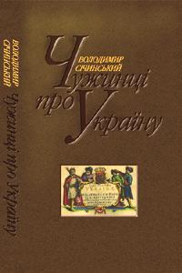 Книга Чужинці про Україну