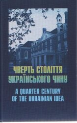 Чверть століття українського чину. A qarter century of the ukrainian idea - фото обкладинки книги