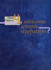 Чи можлива історія літератури? - фото обкладинки книги