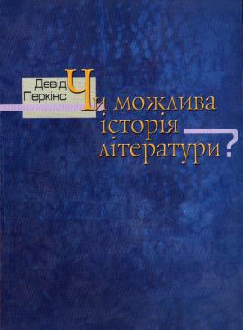Чи можлива історія літератури? - фото книги