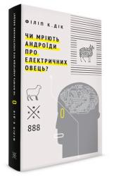 Чи мріють андроїди про електричних овець - фото обкладинки книги