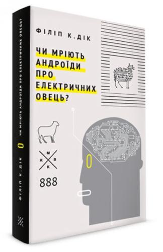 Книга Чи мріють андроїди про електричних овець