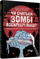 Чи сняться зомбі воскреслі вівці? Нейронауковий погляд на мозок зомбі - фото обкладинки книги