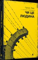 Книга Чи це людина
