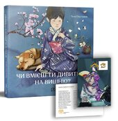 Чи вмієш ти дивитися на вишню? Історії з Японії - фото обкладинки книги