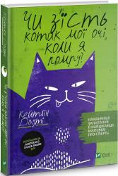 Чи з'їсть котик мої очі, коли я помру? - фото обкладинки книги