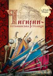 Чигирин - гетьманська столиця - фото обкладинки книги