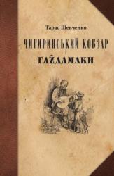 Чигиринський кобзар і Гайдамаки - фото обкладинки книги