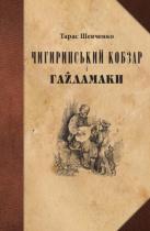 Книга Чигиринський кобзар і Гайдамаки