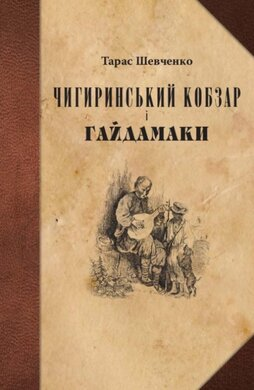 Чигиринський кобзар і Гайдамаки - фото книги