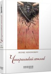Чигиринський сотник - фото обкладинки книги