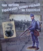 Чин леґіону Українських січових стрільців на Тернопіллі - фото обкладинки книги