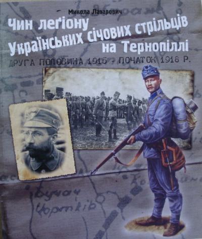 Книга Чин леґіону Українських січових стрільців на Тернопіллі