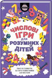 Числові ігри для розумних дітей - фото обкладинки книги
