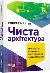Чиста архітектура: мистецтво розробки програмного забезпечення - фото обкладинки книги