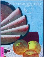 Чисте мистецтво / Pure Art - фото обкладинки книги