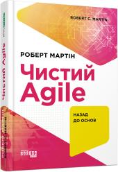 Чистий Agile - фото обкладинки книги