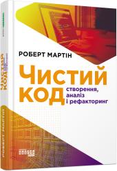 Чистий код: створення, аналіз, рефакторинг - фото обкладинки книги