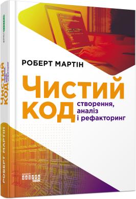 Чистий код: створення, аналіз, рефакторинг - фото книги