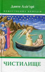 Чистилище. Божественна комедія - фото обкладинки книги