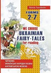 Читаємо українські народні казки англійською мовою