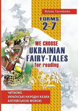 Книга Читаємо українські народні казки англійською мовою