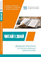 Читай і знай! Довідник-практикум із сучасної української літературної мови - фото обкладинки книги