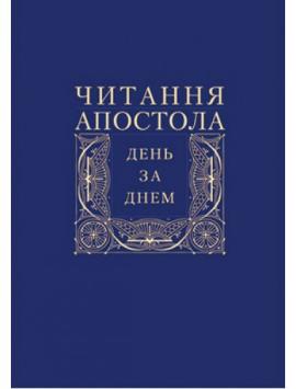 Читання Апостола день за днем - фото книги