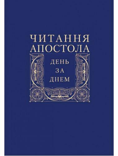 Книга Читання Апостола день за днем