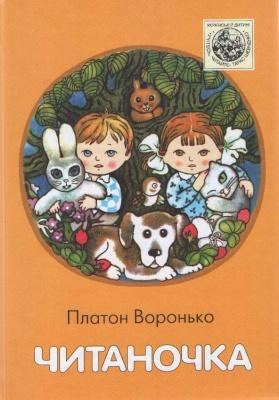 Книга Читаночка