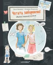 Читати заборонено! (Майже) таємний посібник - фото обкладинки книги