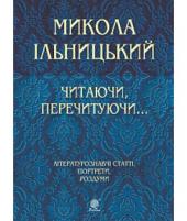 Читаючи, перечитуючи... Літературознавчі статті, портрети, роздуми - фото обкладинки книги