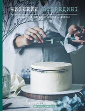 Чизкейк всередині. Складні й незвичайні торти - легко! - фото обкладинки книги