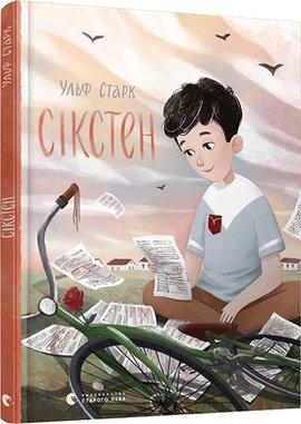 Cікстен - фото книги