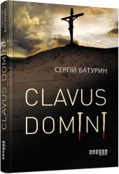 Clavus Domini - фото обкладинки книги