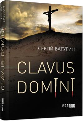 Clavus Domini - фото книги