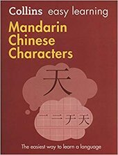 Collins Easy Learning Mandarin Chinese Characters : Trusted Support for Learning - фото обкладинки книги