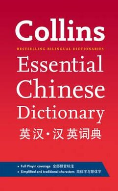 Посібник Collins Essential Chinese Dictionary