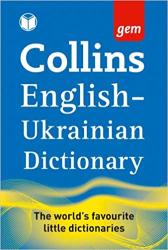 Collins Gem. English Ukrainian Dictionary - фото обкладинки книги