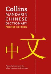 Collins Mandarin Chinese Dictionary Pocket Edition: 40,000 Words and Phrases - фото обкладинки книги