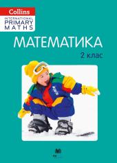 Collins. Математика. 2 клас - фото обкладинки книги