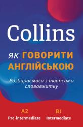 Collins: як говорити англійською. Розбираємося з нюансами слововжитку - фото обкладинки книги