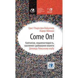 Come on! Капіталізм, недалекоглядність, населення і руйнування планети - фото книги